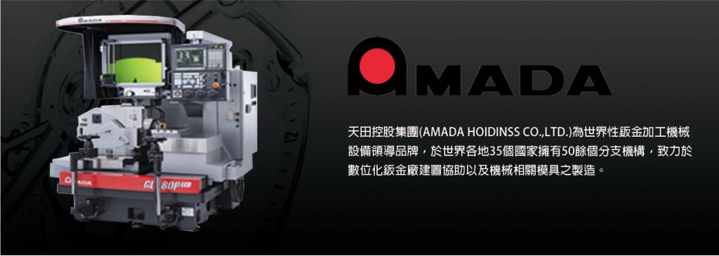 AMADA 光學投影研磨機