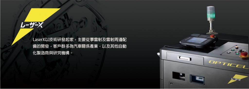 LASER X 光纖雷射手持式焊接機
