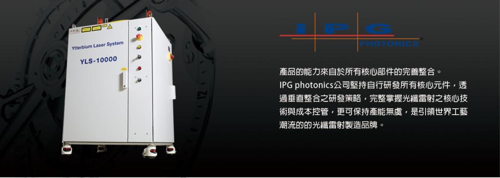 IPG 光纖雷射光源