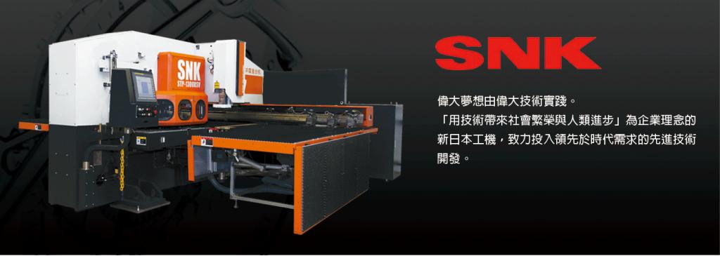 SNK雙伺服沖孔光纖雷射複合機