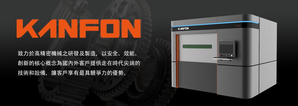 KANFON 超精密磁浮光纖雷射切割機