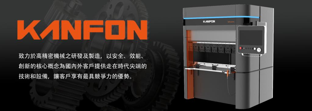 KANFON 全電式超精密高速雙主軸伺服馬達折床