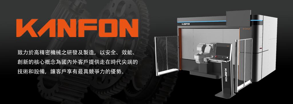 KANFON 3D雷射切割焊接複合系列