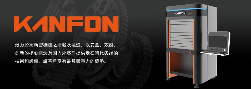 KANFON 光纖雷射微細加工機